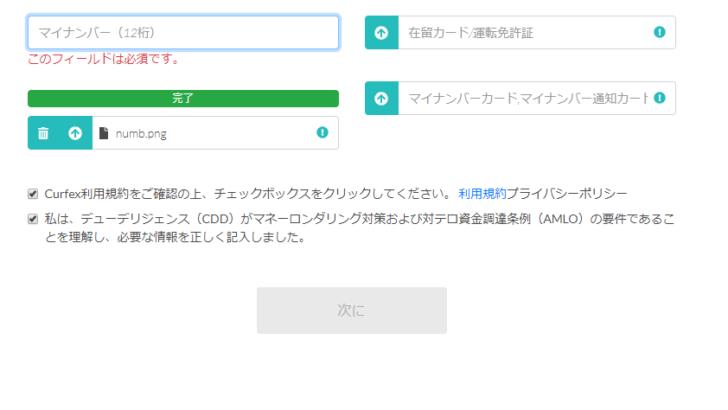 手順その4.「Curfex 申込サイトへ進む」をクリックして、Curfexへ登録する