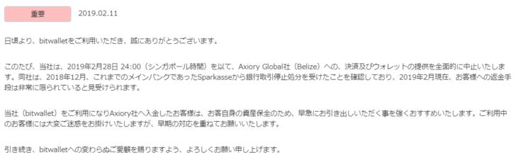 AXIORYとの提携解除