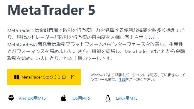 MT5(メタトレーダー5)