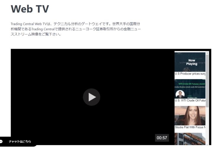 Trading Central Web TV