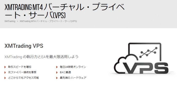 XMTradingのVPSサーバー