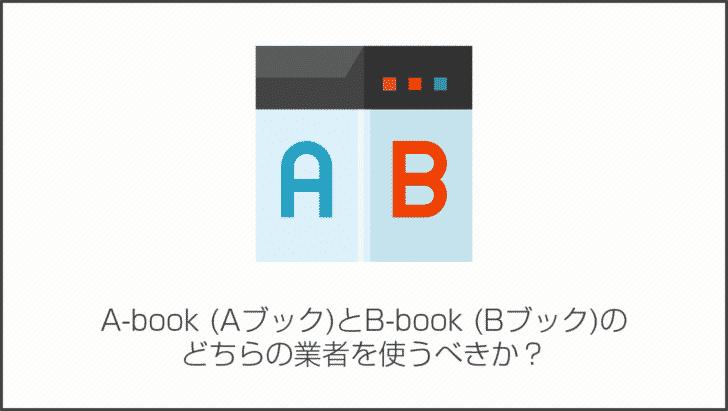 海外FX業者はA-book (Aブック)とB-book (Bブック)のどちらの業者を使うべきか?