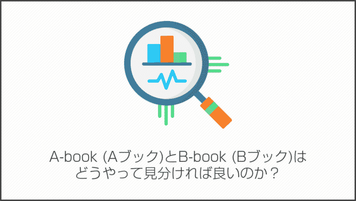海外FX業者のA-book (Aブック)とB-book (Bブック)はどうやって見分ければ良いのか?