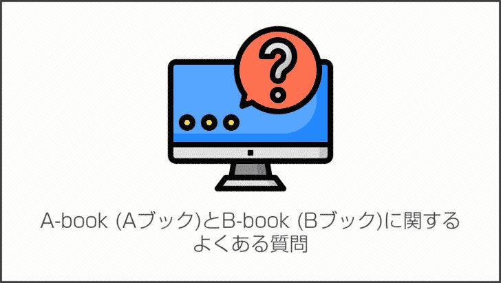 海外FX業者のA-book (Aブック)とB-book (Bブック)に関するよくある質問
