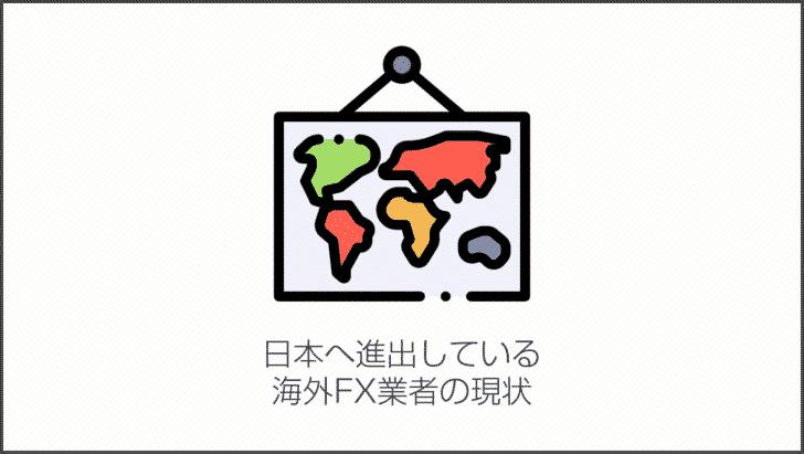 日本へ進出している海外FX業者の現状