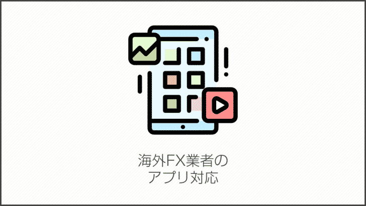 海外FX業者のアプリ対応