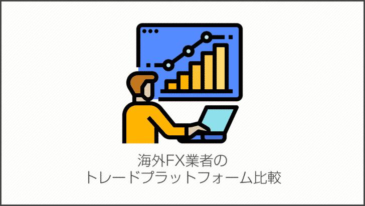 海外FX業者のトレードプラットフォーム比較