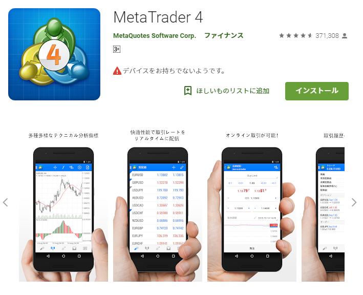 MT4(MetaTrader 4)