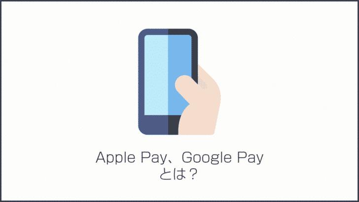 Apple Pay、Google Payとは?