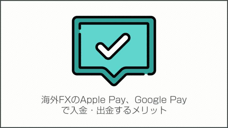 海外FXのApple Pay、Google Payで入金・出金するメリット