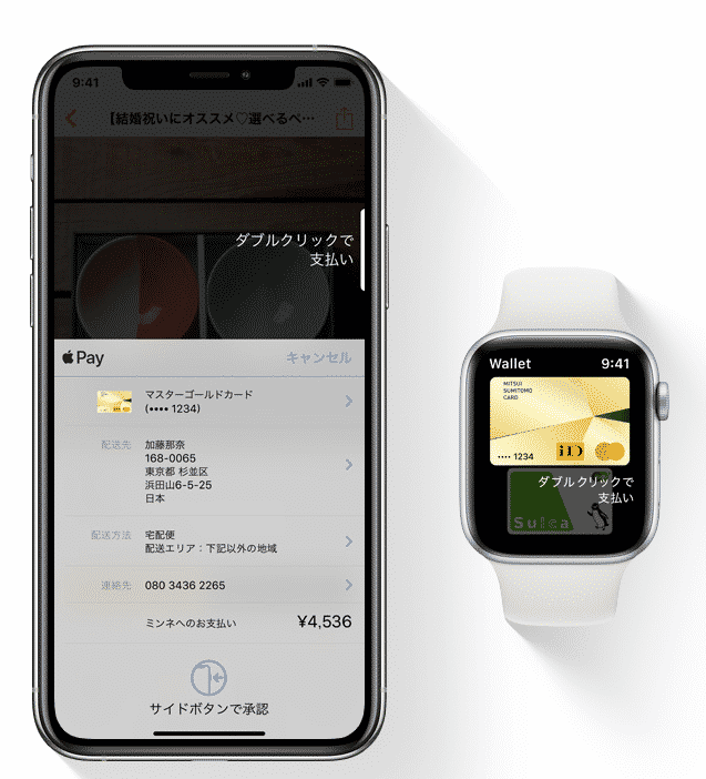 Apple Payとは?
