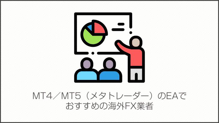 MT4/MT5(メタトレーダー)のEAでおすすめの海外FX業者