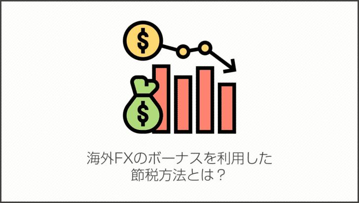 海外FXのボーナスを利用した節税方法とは?