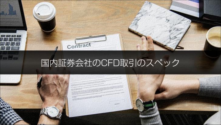 国内証券会社のCFD取引のスペック