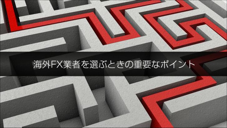 コピートレード(ソーシャルトレード)で海外FX業者を選ぶときの重要なポイント