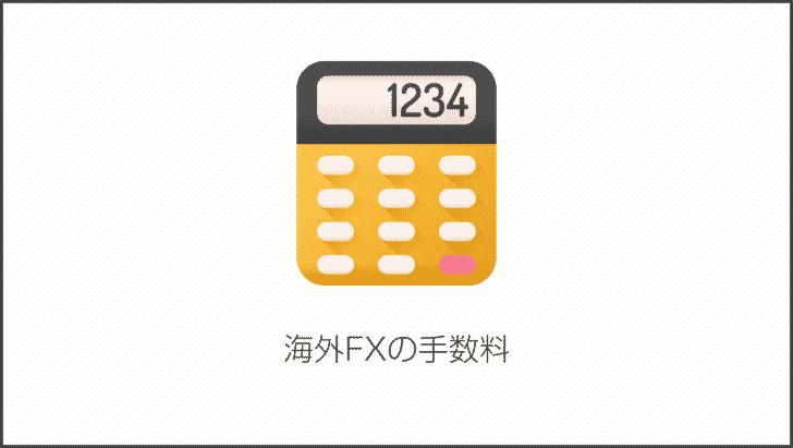 海外FXの手数料