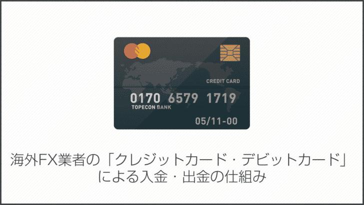 海外FX業者の「クレジットカード・デビットカード」による入金・出金の仕組み