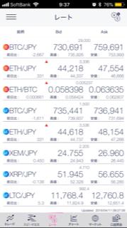 日本国内の仮想通貨FXができる取引所