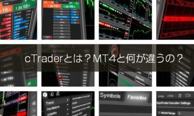海外FXのECN口座向き取引ツール「cTrader」とは?「cTrader」の使い方・メリットデメリット・MT4との違い・「cTrader」が使える海外FX業者を徹底解説