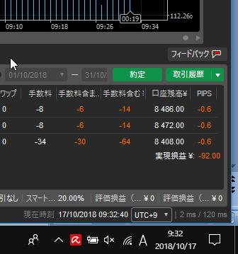 メリットその5.日本時間に簡単に変更できる