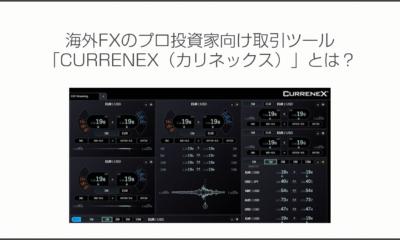 海外FXのプロ投資家向け取引ツール「CURRENEX(カリネックス)」とは?「CURRENEX」の人気の理由・メリットデメリット