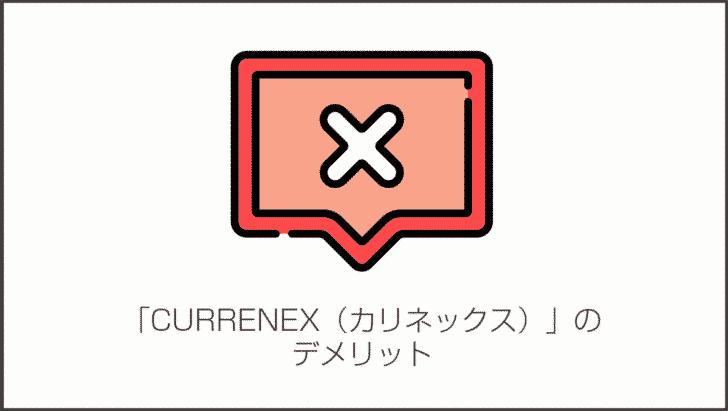 「CURRENEX(カリネックス)」のデメリット