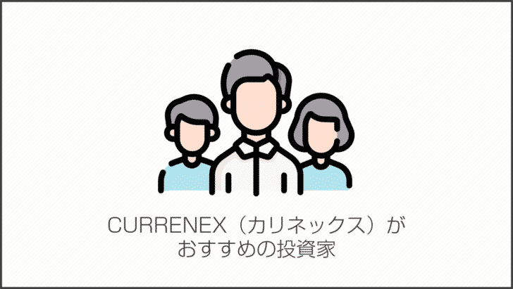 CURRENEX(カリネックス)がおすすめの投資家
