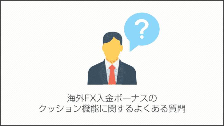 海外FX入金ボーナスのクッション機能に関するよくある質問