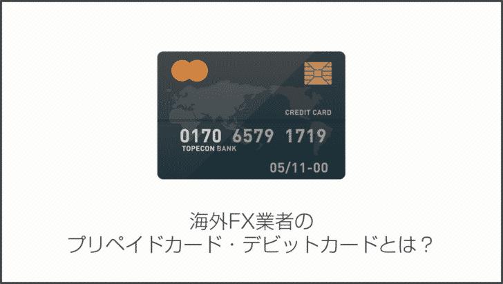 海外FX業者のプリペイドカード・デビットカードとは?