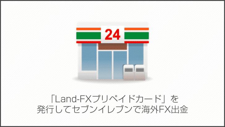 「Land-FXプリペイドカード」を発行してセブンイレブンで海外FX出金
