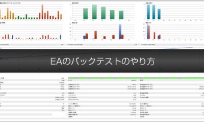 1分でわかる!MT4・MT5の「EA」バックテストのやり方「バックテストの設定・最適化・結果レポートの見方」