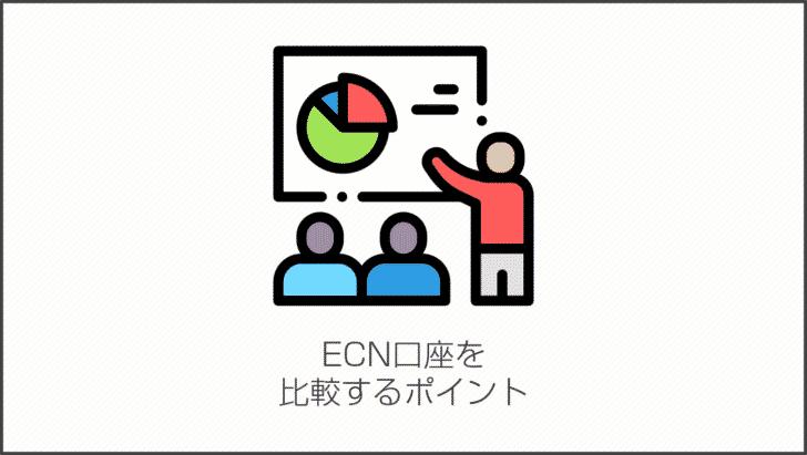 ECN口座を比較するポイント