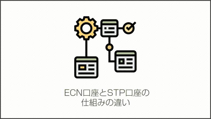 ECN口座とSTP口座の仕組みの違い