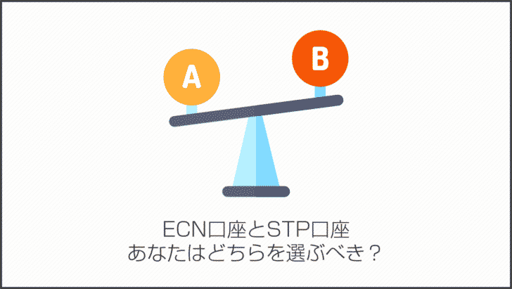 ECN口座とSTP口座、あなたはどちらを選ぶべき?