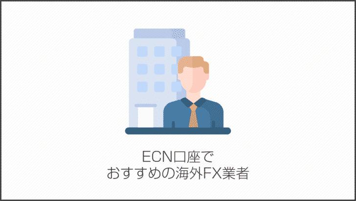 ECN口座でおすすめの海外FX業者