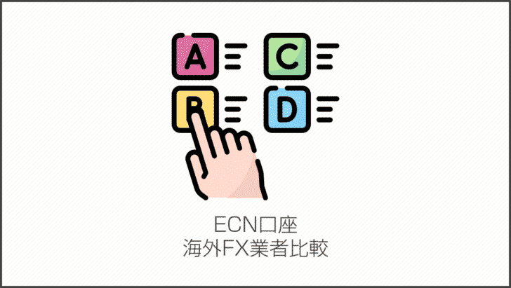 ECN口座海外FX業者比較