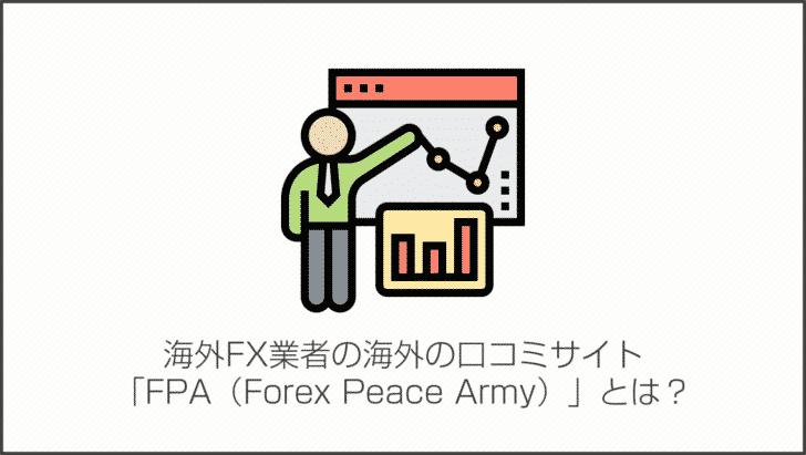 海外FX業者の海外の口コミサイト「FPA(Forex Peace Army)」とは?