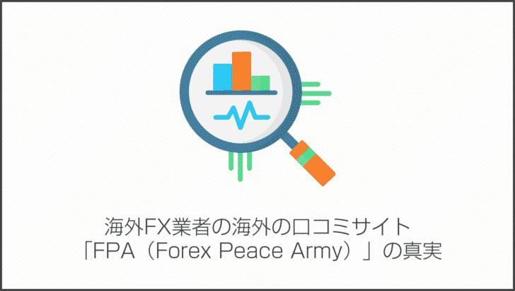 海外FX業者の海外の口コミサイト「FPA(Forex Peace Army)」の真実