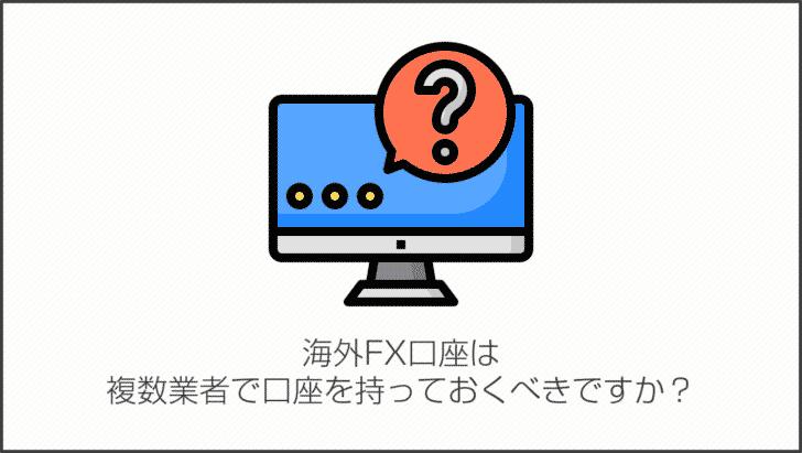 海外FX口座は複数業者で口座を持っておくべきですか?