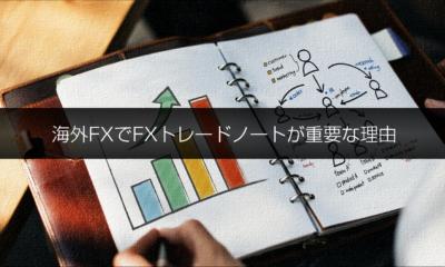 海外FXで稼ぐためにFXトレードノートが必要な理由と海外FXで稼ぐためのFXトレードノート活用法