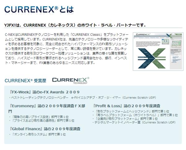 CURRENEX(カレネックス)とは