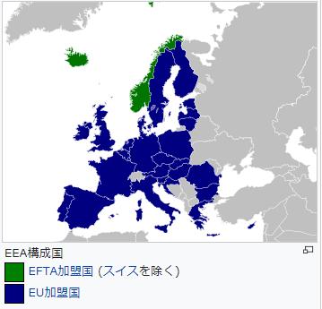 EEA(欧州経済領域:European Economic Area:EEA2)域内
