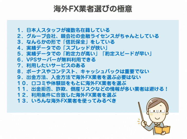 海外FX業者選びの極意13選