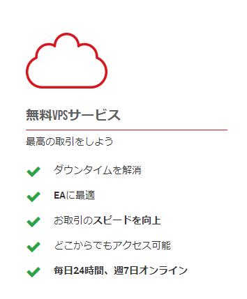 XM(エックスエム)の無料VPSサーバー