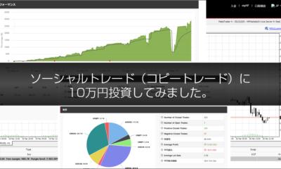 【検証】海外FX業者のソーシャルトレード(コピートレード)に10万円投資してみました。運用成績が高いトレーダーが代わりにトレードしてくれるソーシャルトレード(コピートレード)の運用記録レポート