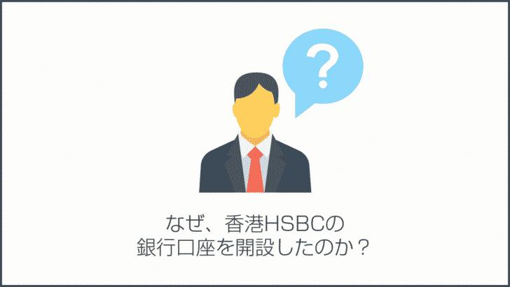 なぜ、香港HSBCの銀行口座を開設したのか?