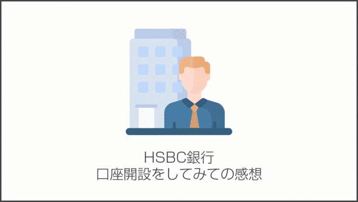HSBC銀行口座開設をしてみての感想