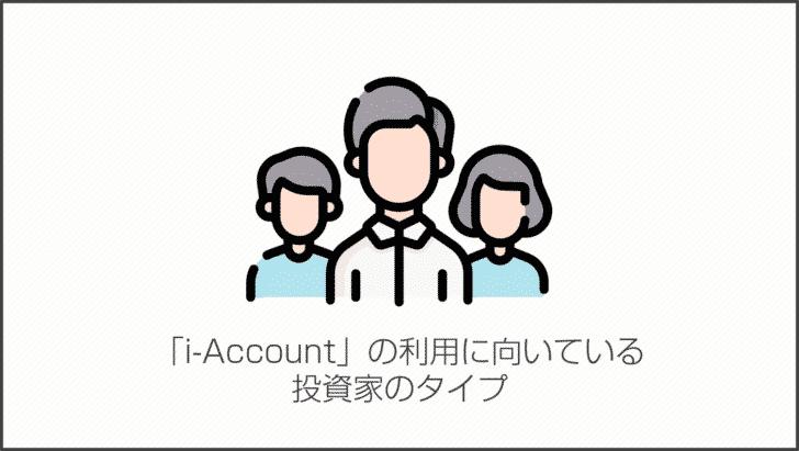 「i-Account」の利用に向いている投資家のタイプ