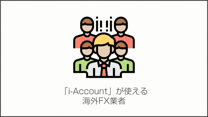 「i-Account」が使える海外FX業者