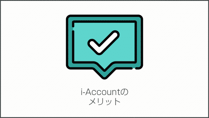 i-Accountのメリット
